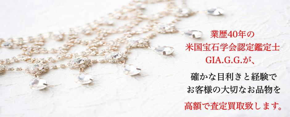 ダイヤ買取・色石買取・貴金属の買取りなら 大阪のミネタカジェムへ