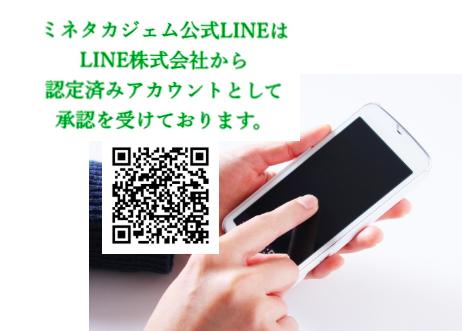 LINE認定